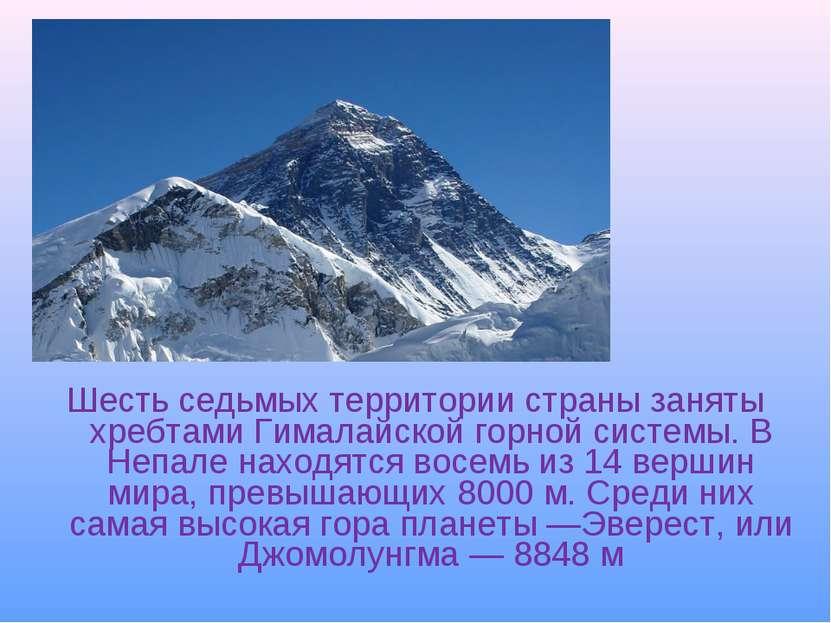 Шесть седьмых территории страны заняты хребтами Гималайской горной системы. В...