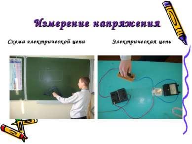 Измерение напряжения Схема электрической цепи Электрическая цепь