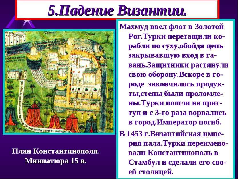 5.Падение Византии. Махмуд ввел флот в Золотой Рог.Турки перетащили ко-рабли ...