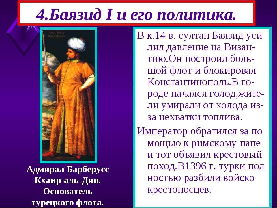 4.Баязид I и его политика. В к.14 в. султан Баязид уси лил давление на Визан-...