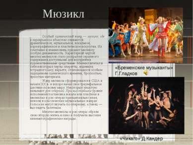 Мюзикл Особый сценический жанр — мюзикл, где в неразрывном единстве сливаются...