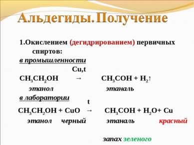 1.Окислением (дегидрированием) первичных спиртов: в промышленности Cu,t СН3СН...