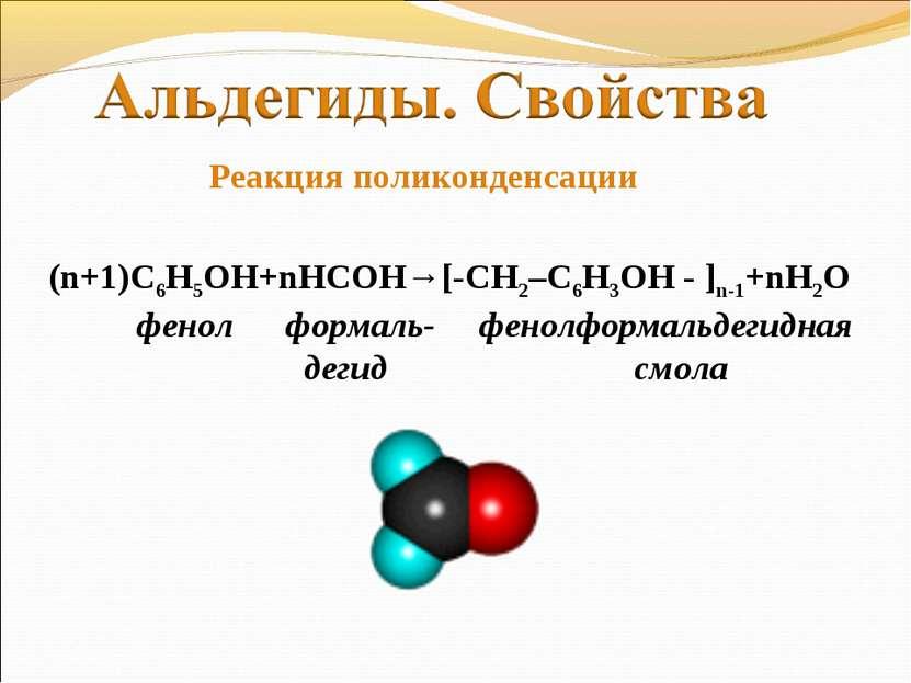 (n+1)С6Н5ОН+nНСОН→[-CH2–C6H3OH - ]n-1+nH2O фенол формаль- фенолформальдегидна...