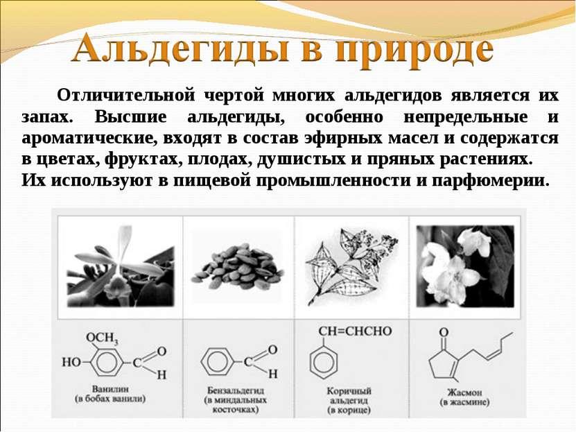 Отличительной чертой многих альдегидов является их запах. Высшие альдегиды, о...