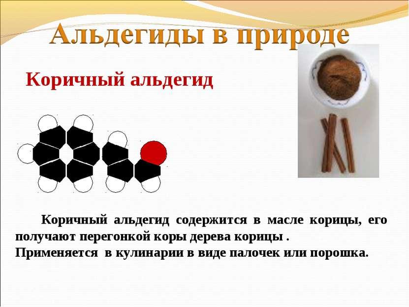 Коричный альдегид Коричный альдегид содержится в масле корицы, его получают п...