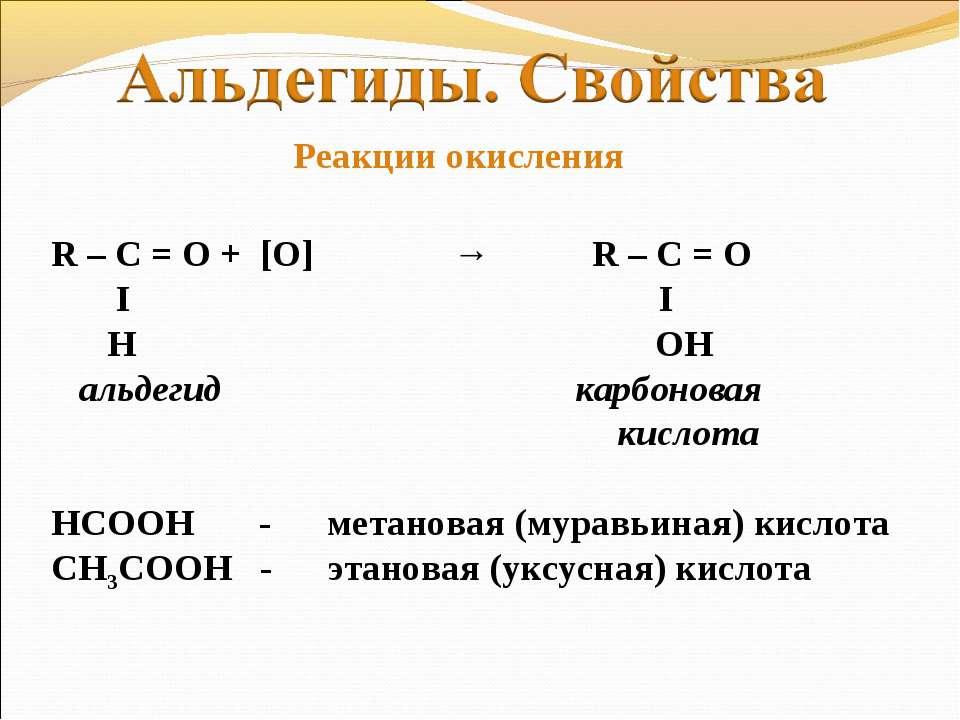 R – C = O + [O] → R – C = O Ι Ι H OH альдегид карбоновая кислота НСООН - мета...