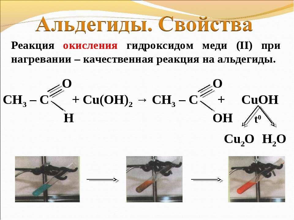 Реакция окисления гидроксидом меди (II) при нагревании – качественная реакция...