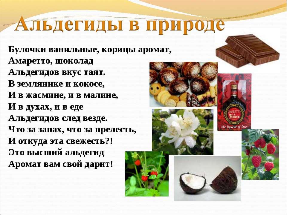 Булочки ванильные, корицы аромат, Амаретто, шоколад Альдегидов вкус таят. В з...