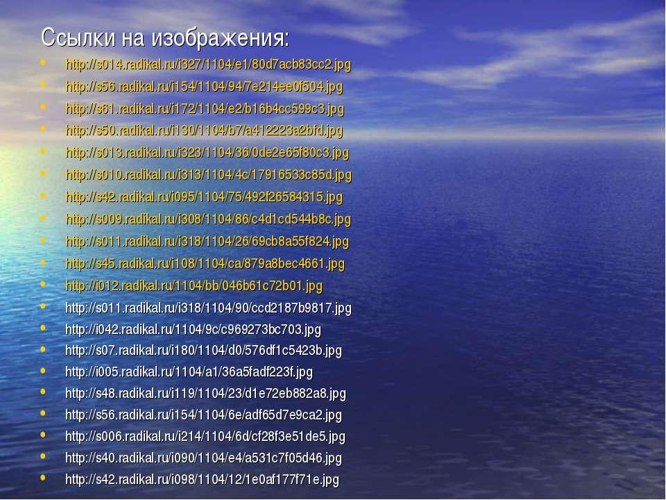 Ссылки на изображения: http://s014.radikal.ru/i327/1104/e1/80d7acb83cc2.jpg h...