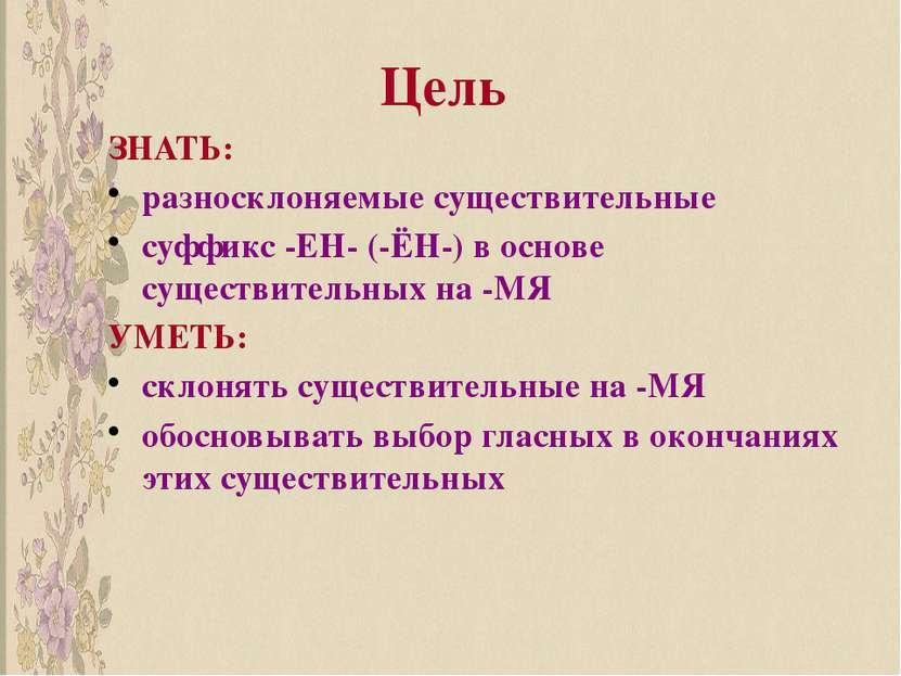 Цель ЗНАТЬ: разносклоняемые существительные суффикс -ЕН- (-ЁН-) в основе суще...