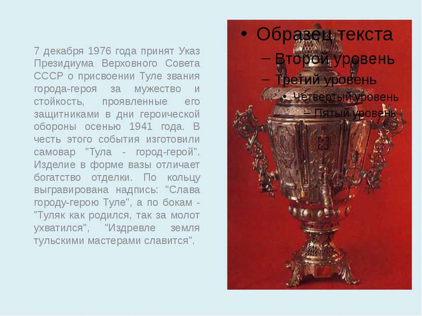 7 декабря 1976 года принят Указ Президиума Верховного Совета СССР о присвоени...