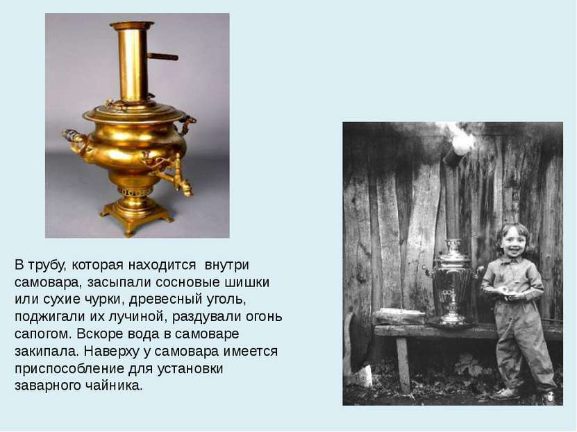 В трубу, которая находится внутри самовара, засыпали сосновые шишки или сухие...
