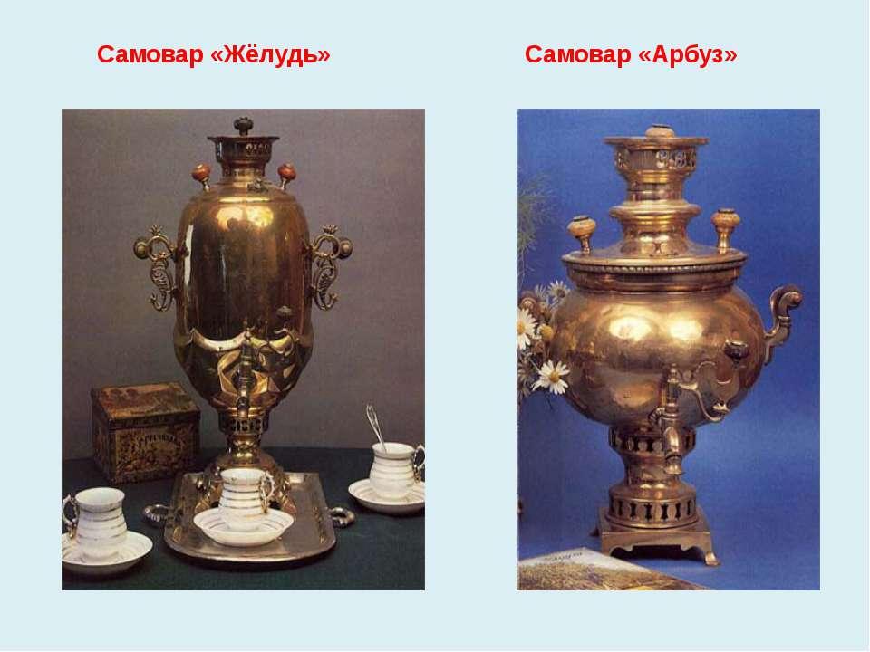Самовар «Жёлудь» Самовар «Арбуз»