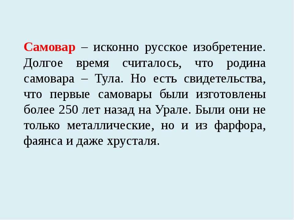 Самовар – исконно русское изобретение. Долгое время считалось, что родина сам...