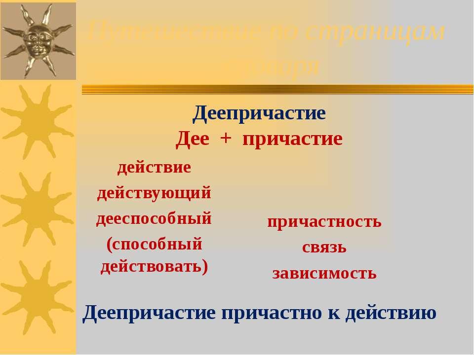Путешествие по страницам словаря действие действующий дееспособный (способный...