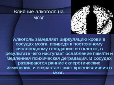Влияние алкоголя на мозг Алкоголь замедляет циркуляцию крови в сосудах мозга,...