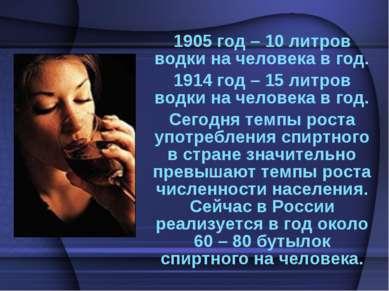 1905 год – 10 литров водки на человека в год. 1914 год – 15 литров водки на ч...