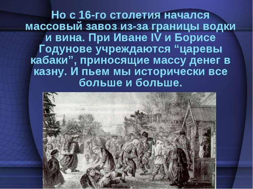 Но с 16-го столетия начался массовый завоз из-за границы водки и вина. При Ив...