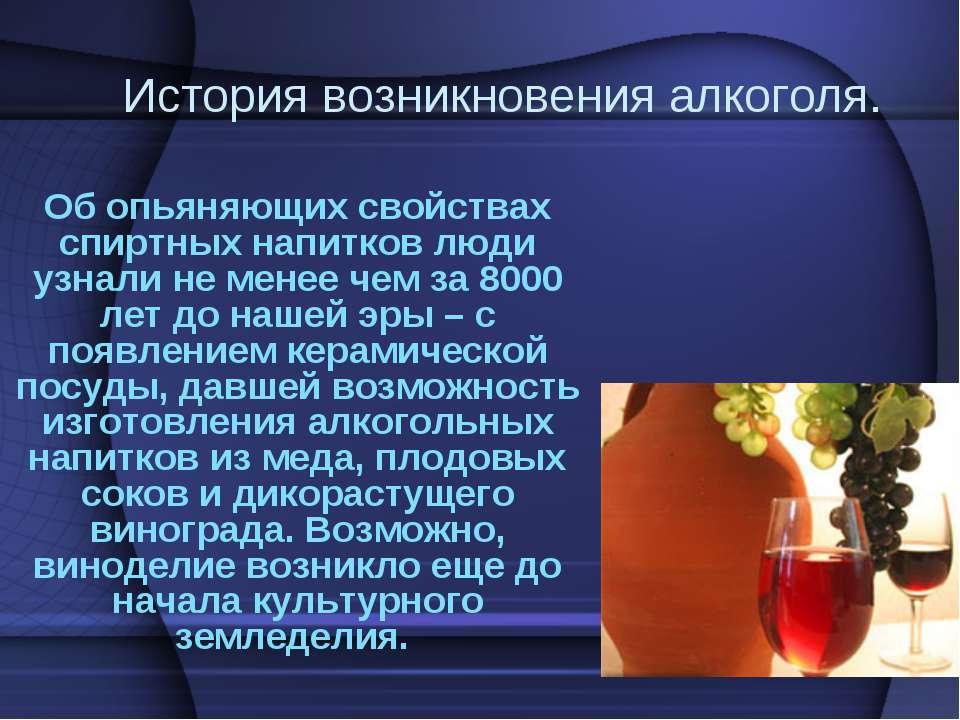 История возникновения алкоголя. Об опьяняющих свойствах спиртных напитков люд...