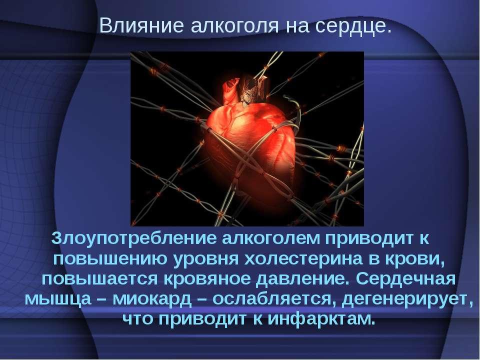 Влияние алкоголя на сердце. Злоупотребление алкоголем приводит к повышению ур...