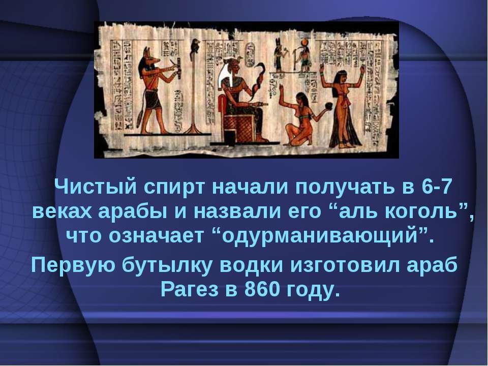 """Чистый спирт начали получать в 6-7 веках арабы и назвали его """"аль коголь"""", чт..."""