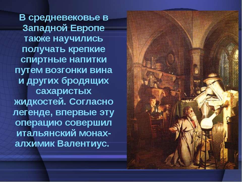 В средневековье в Западной Европе также научились получать крепкие спиртные н...