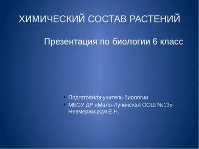 ХИМИЧЕСКИЙ СОСТАВ РАСТЕНИЙ Презентация по биологии 6 класс Подготовила учител...