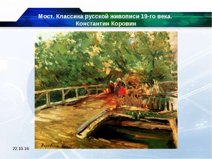* Мост. Классика русской живописи 19-го века. Константин Коровин