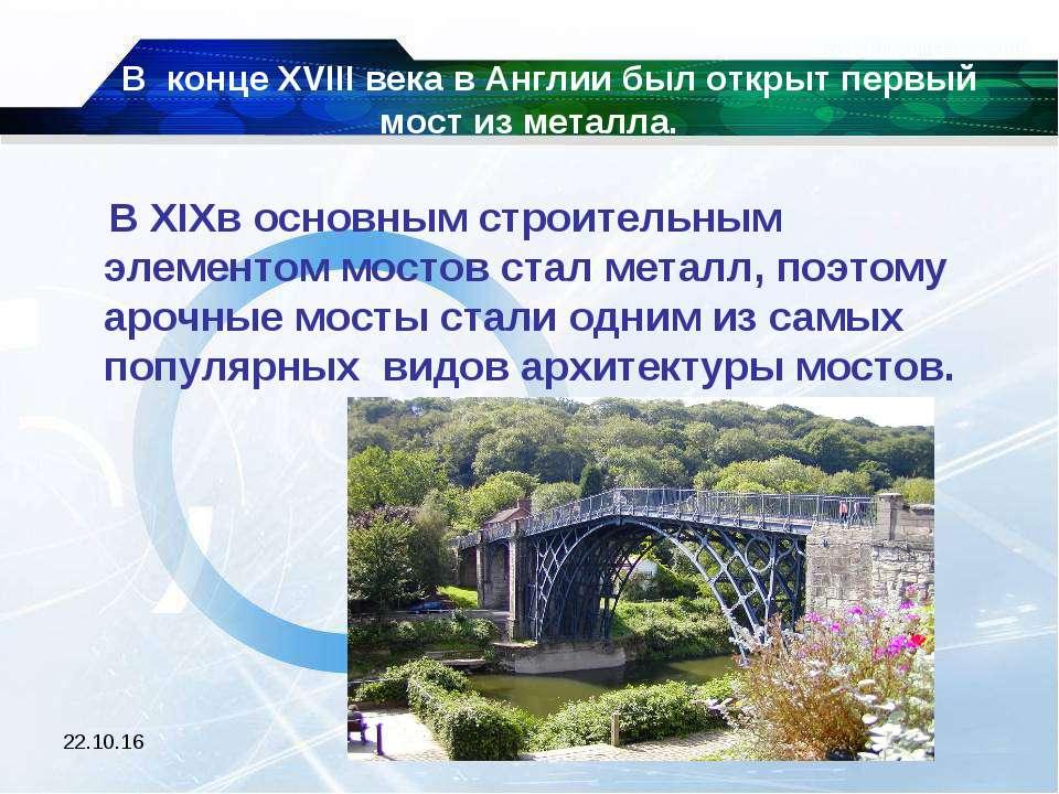 * В конце XVIII века в Англии был открыт первый мост из металла. В XIXв основ...