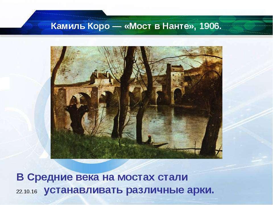 * Камиль Коро — «Мост в Нанте», 1906. В Средние века на мостах стали устанавл...