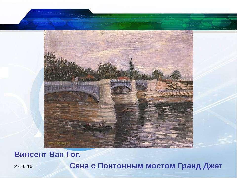 * Винсент Ван Гог. Сена с Понтонным мостом Гранд Джет