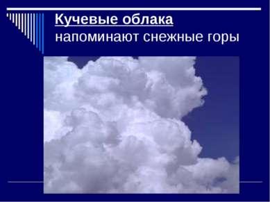 Кучевые облака напоминают снежные горы