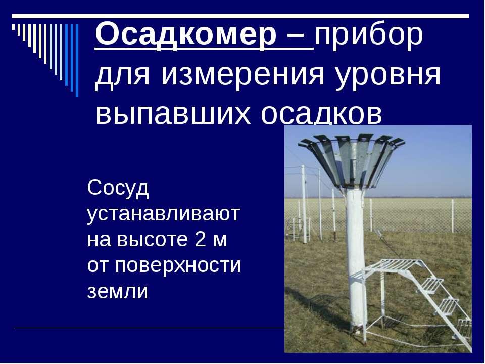 Осадкомер – прибор для измерения уровня выпавших осадков Сосуд устанавливают ...