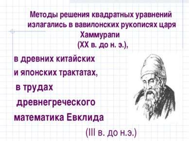 Методы решения квадратных уравнений излагались в вавилонских рукописях царя Х...