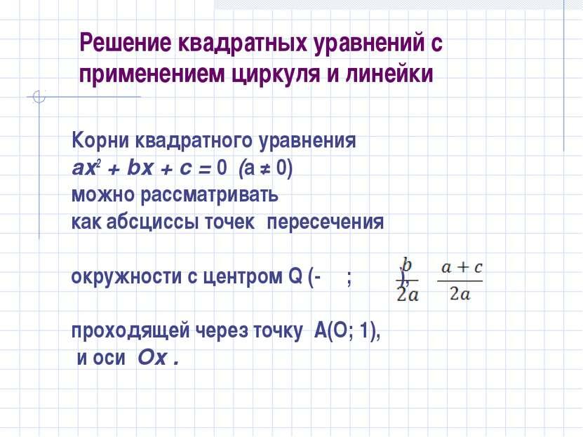Решение квадратных уравнений с применением циркуля и линейки Корни квадратног...