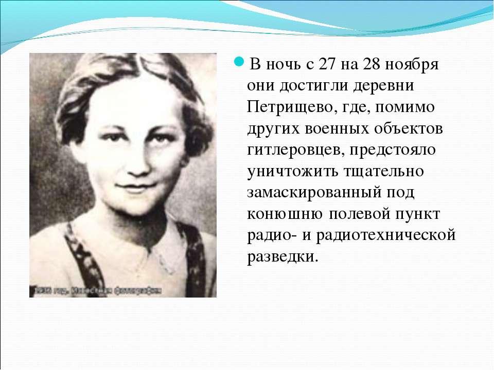 В ночь с 27 на 28 ноября они достигли деревни Петрищево, где, помимо других в...