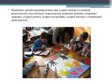 Правильно организованный режим дня создает интерес к учебной деятельности, сп...