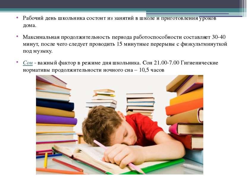 Рабочий день школьника состоит из занятий в школе и приготовления уроков дома...