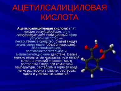 АЦЕТИЛСАЛИЦИЛОВАЯ КИСЛОТА Ацетилсалици ловая кислота (лат.Acidum acetylsalic...