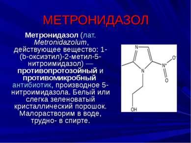 МЕТРОНИДАЗОЛ Метронидазол (лат.Metronidazolum, действующее вещество: 1-(b-ок...