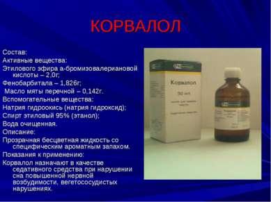 КОРВАЛОЛ Состав: Активные вещества: Этилового эфира а-бромизовалериановой кис...