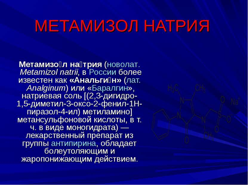 МЕТАМИЗОЛ НАТРИЯ Метамизо л на трия (новолат. Metamizol natrii, в России боле...