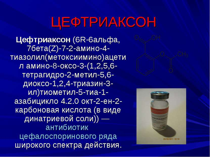 ЦЕФТРИАКСОН Цефтриаксон (6R-6альфа, 7бета(Z)-7-2-амино-4-тиазолил(метоксиимин...