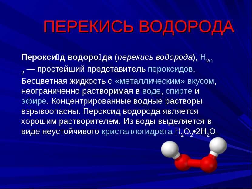 Перокси д водоро да (перекись водорода), H2O2— простейший представитель перо...