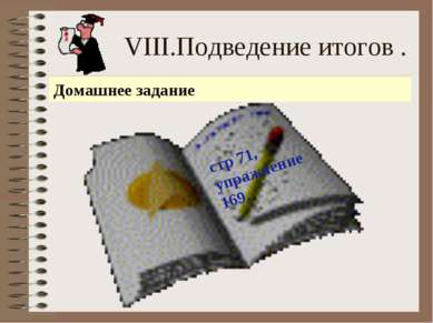 VIII.Подведение итогов . стр 71, упражнение 169. Домашнее задание