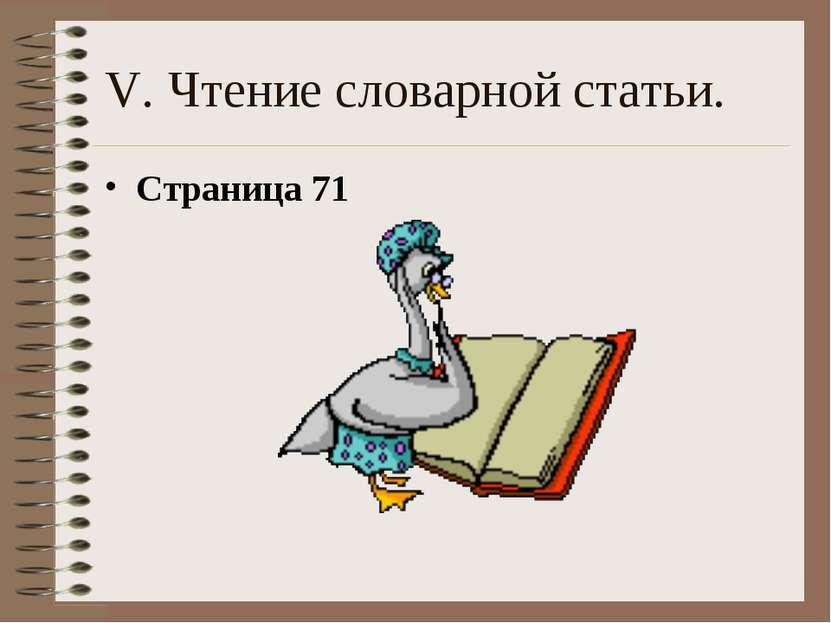 V. Чтение словарной статьи. Страница 71