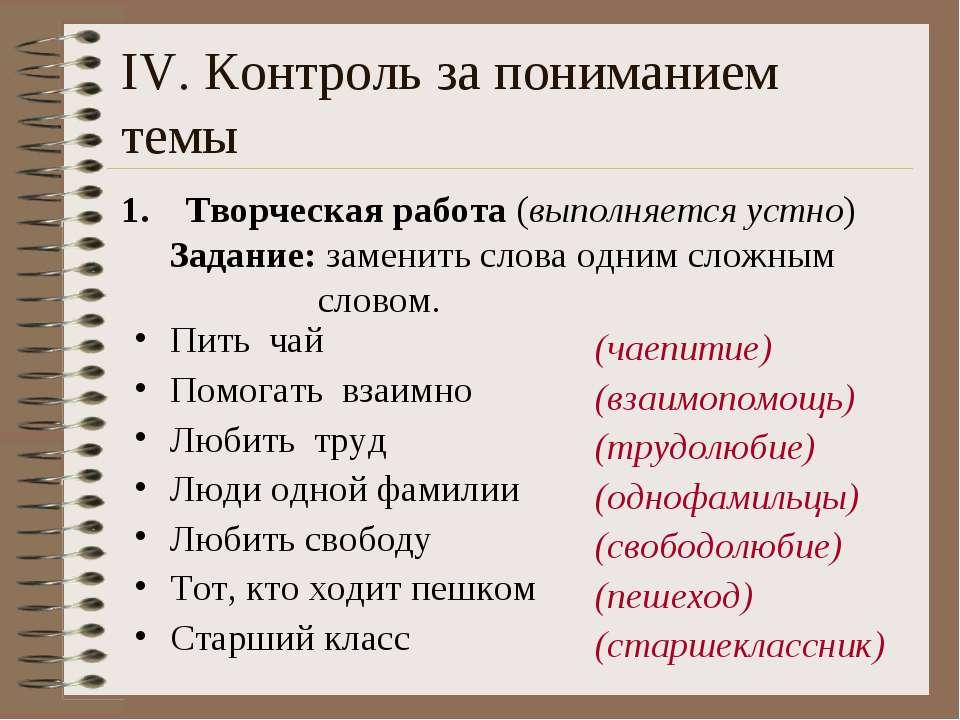 IV. Контроль за пониманием темы Творческая работа (выполняется устно) Задание...