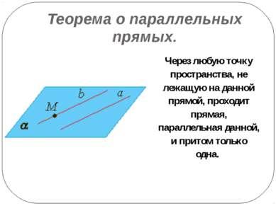 Теорема о параллельных прямых. Через любую точку пространства, не лежащую на ...