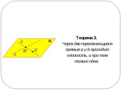 Теорема 3. Через две пересекающиеся прямые a и b проходит плоскость, и при то...