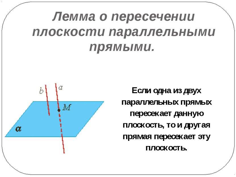 Лемма о пересечении плоскости параллельными прямыми. Если одна из двух паралл...